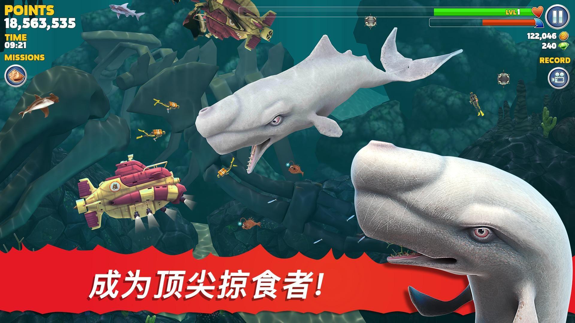 饥饿鲨 进化(国际服) 游戏截图4