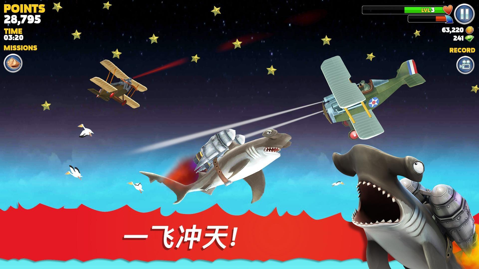 饥饿鲨 进化(国际服) 游戏截图3