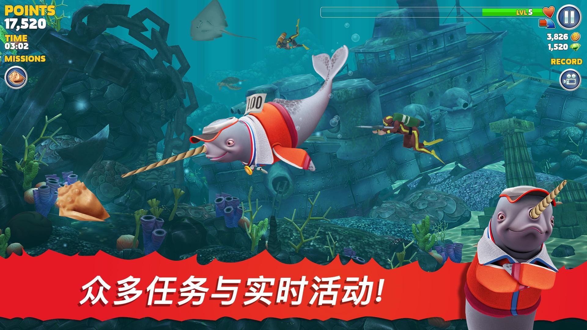 饥饿鲨 进化(国际服) 游戏截图5