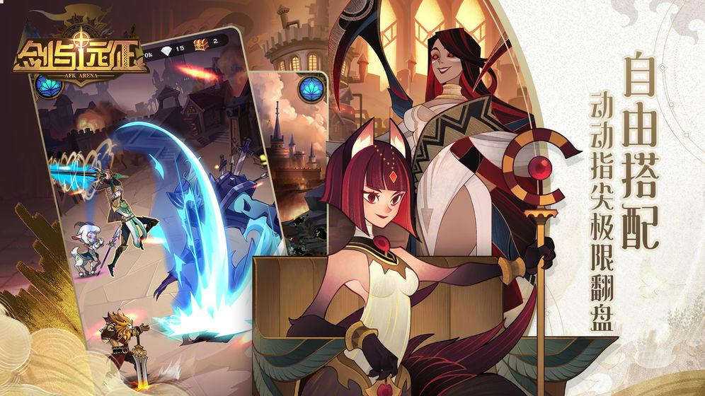 剑与远征(国服) 游戏截图3