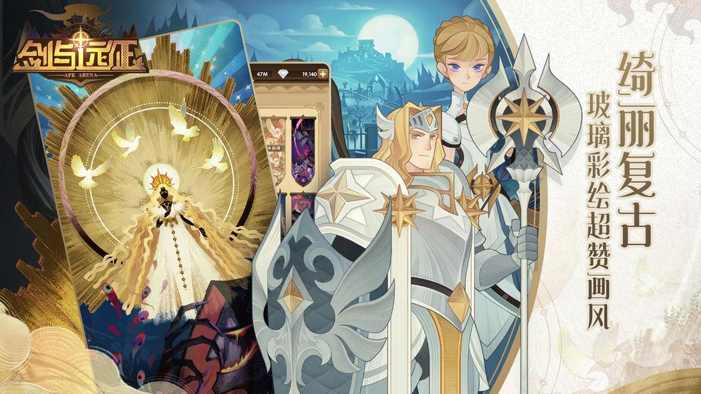 剑与远征(国服) 游戏截图4