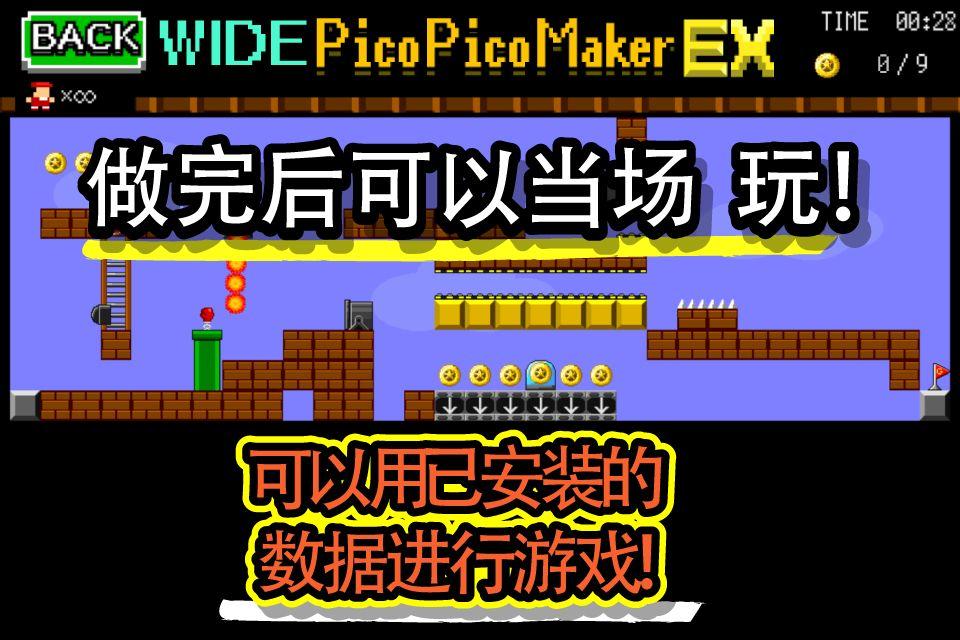 【宽屏版】制作动作游戏吧。游戏制作器 游戏截图3