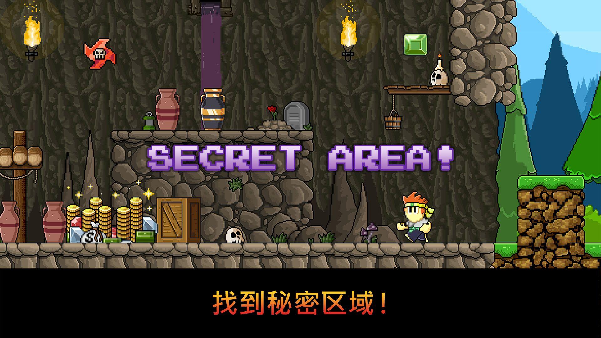 英雄丹 (Dan the Man官方正版)–超级经典冒险游戏 游戏截图5
