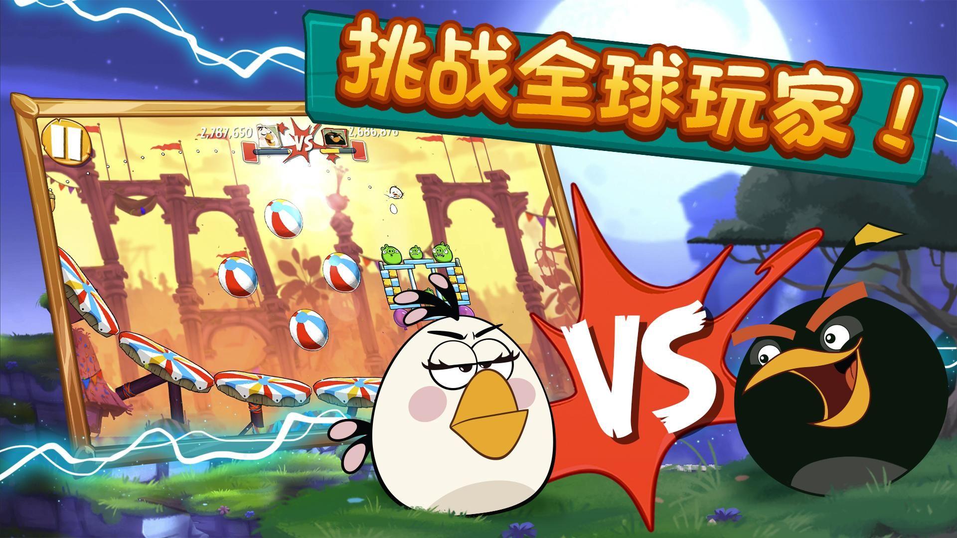 愤怒的小鸟 2 游戏截图3