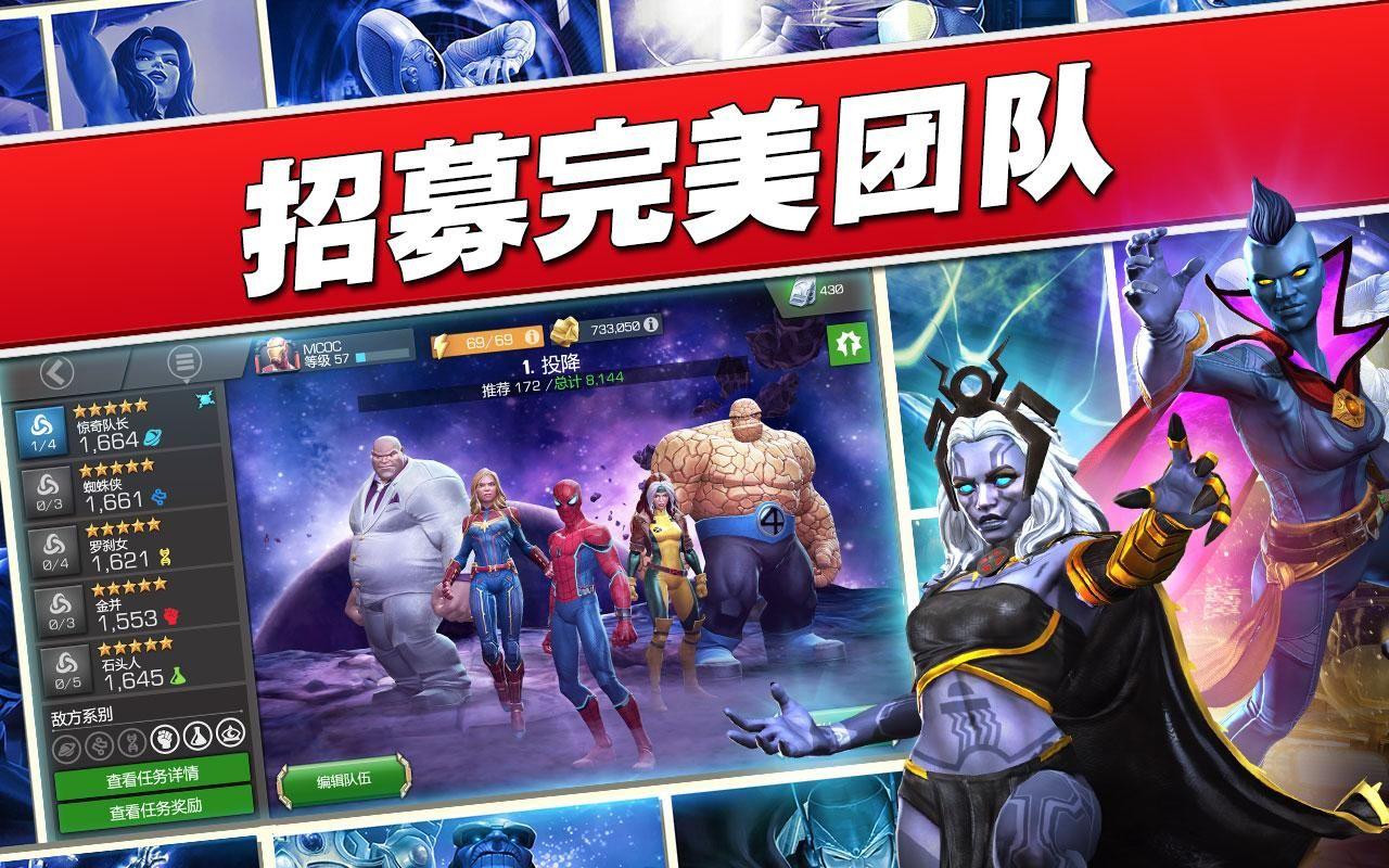漫威: 超级争霸战 游戏截图1