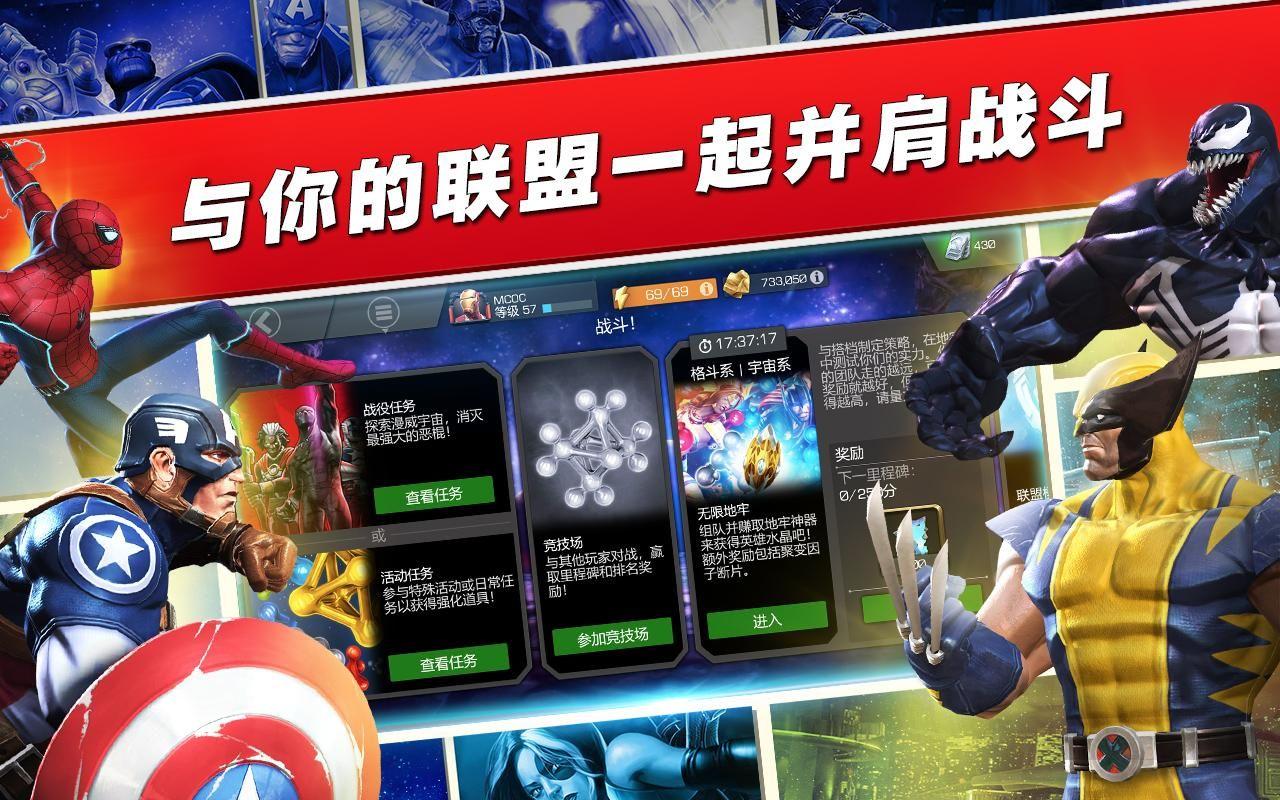 漫威: 超级争霸战 游戏截图2