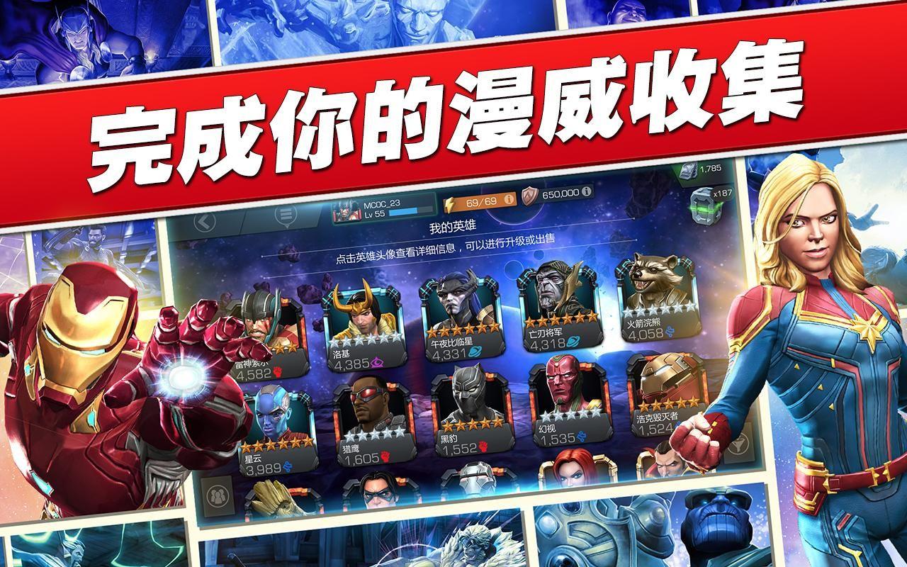 漫威: 超级争霸战 游戏截图3