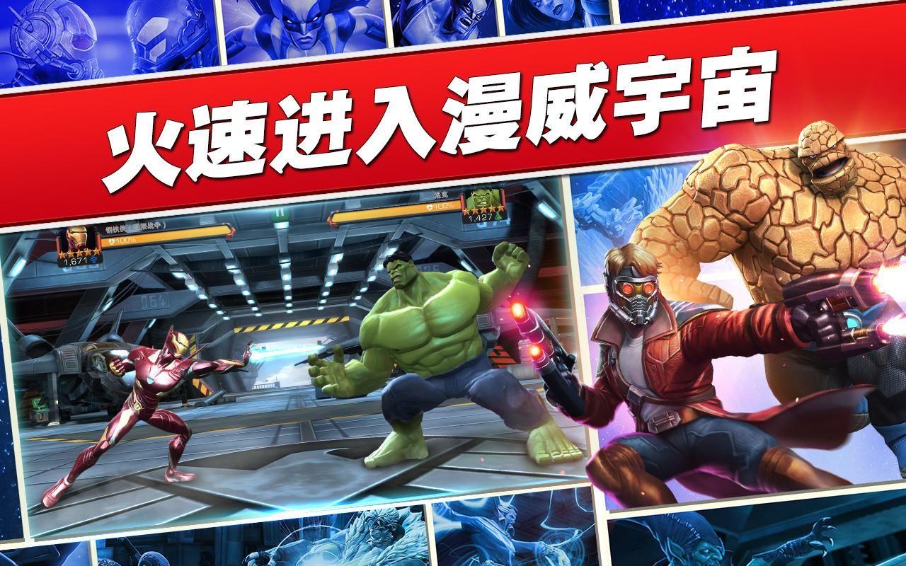 漫威: 超级争霸战 游戏截图5