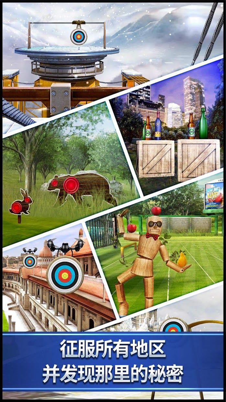Archery King 游戏截图3