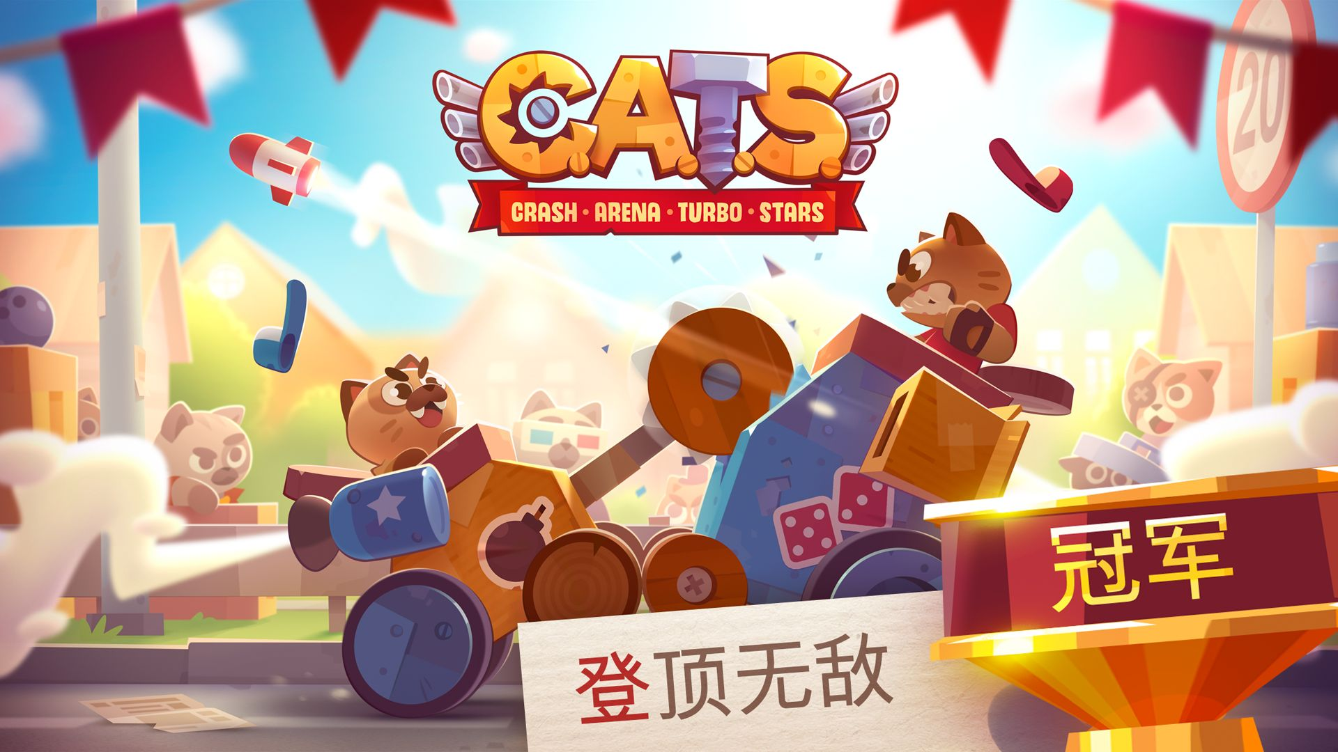 CATS: Crash Arena Turbo Stars 游戏截图5