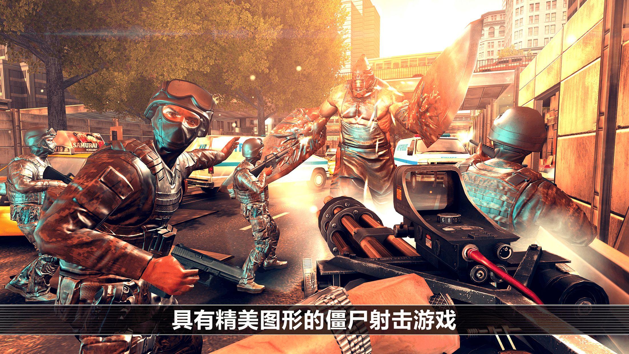全境危机:都市生存射击游戏 游戏截图1