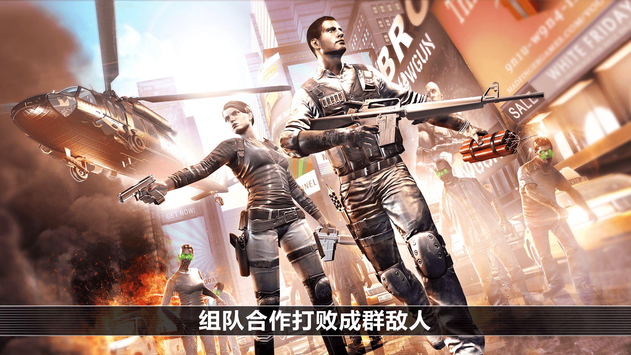 全境危机:都市生存射击游戏 游戏截图3