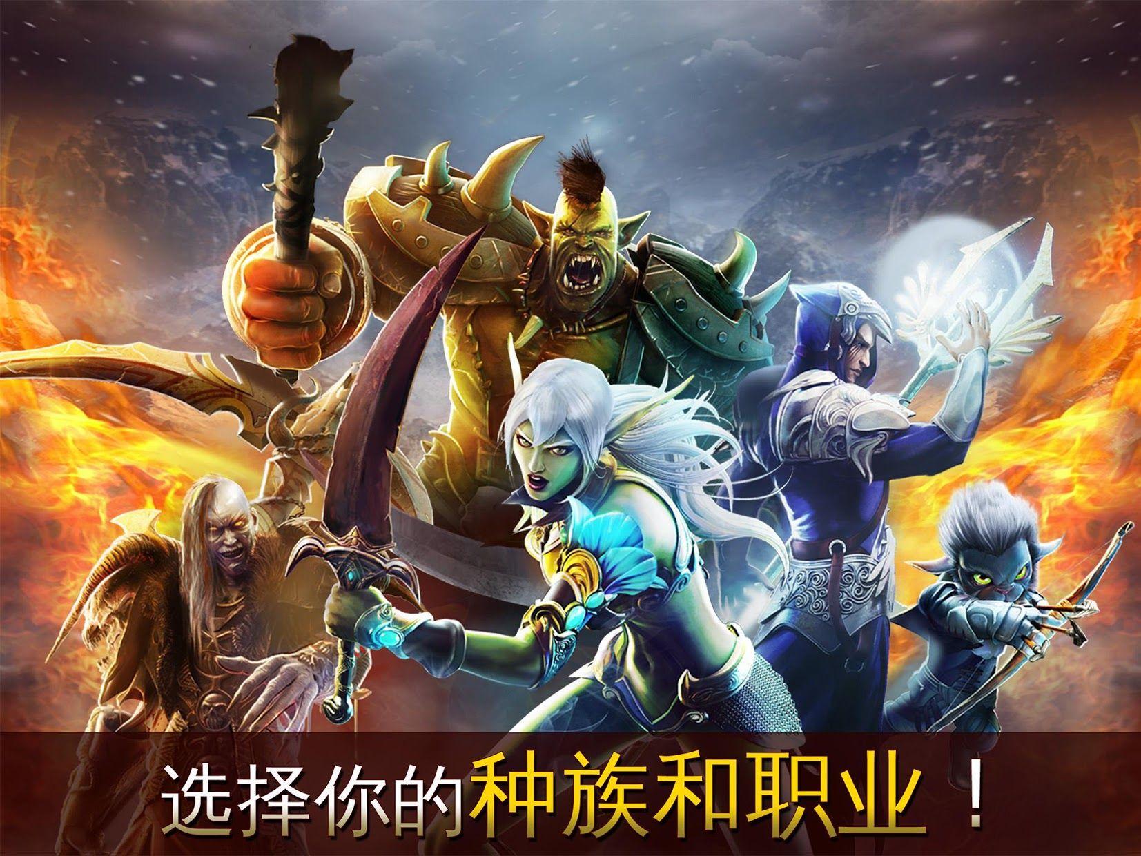 混沌与秩序Online - 魔幻3D MMORPG手游 游戏截图2
