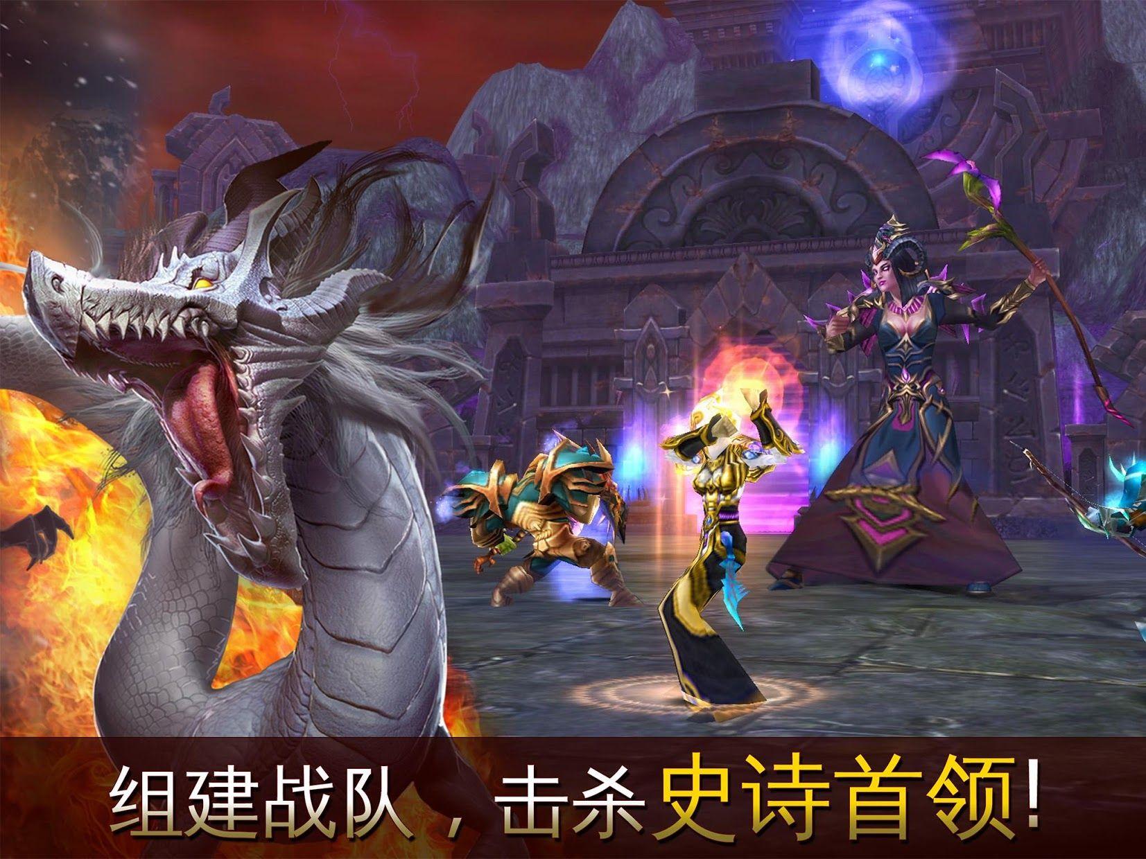 混沌与秩序Online - 魔幻3D MMORPG手游 游戏截图4