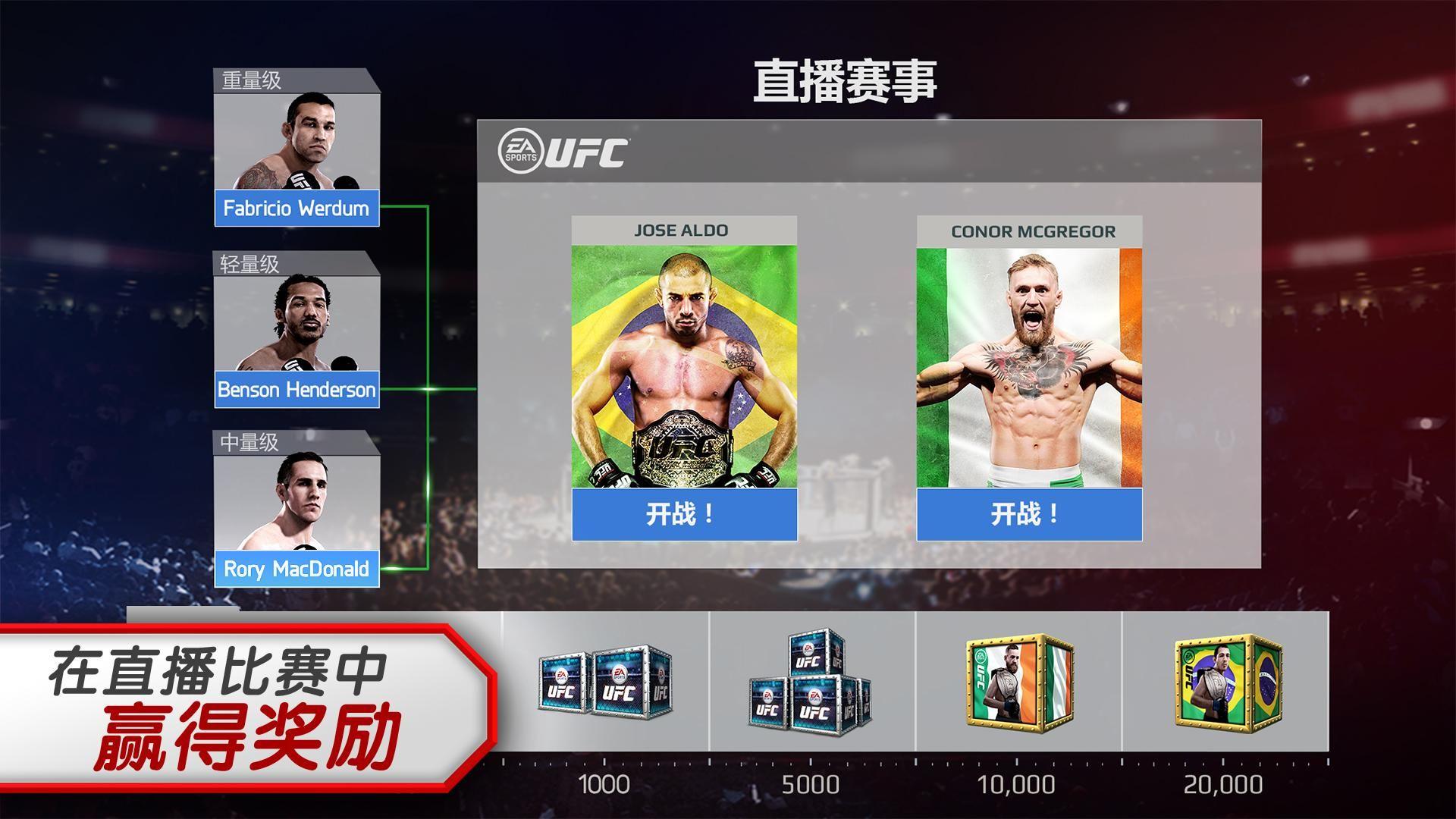 EA SPORTS™ UFC 游戏截图3