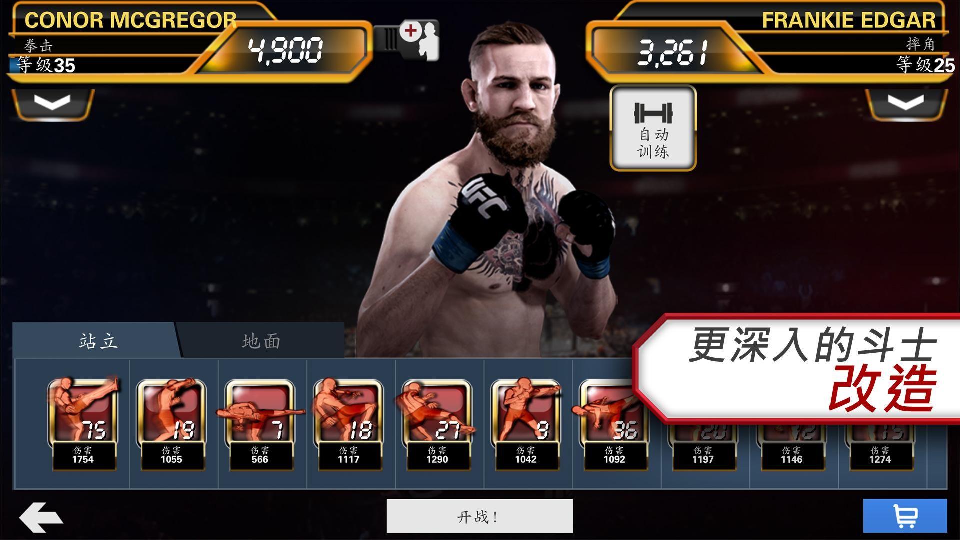 EA SPORTS™ UFC 游戏截图4