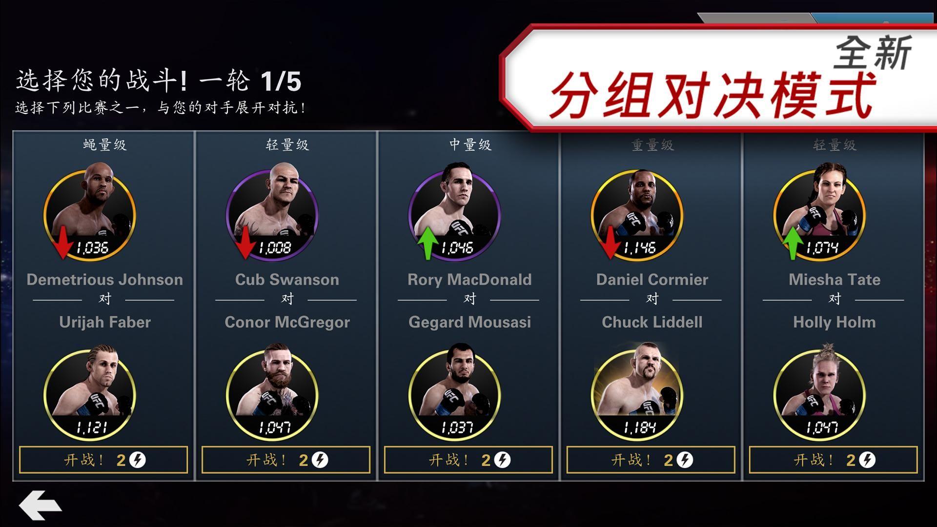 EA SPORTS™ UFC 游戏截图5