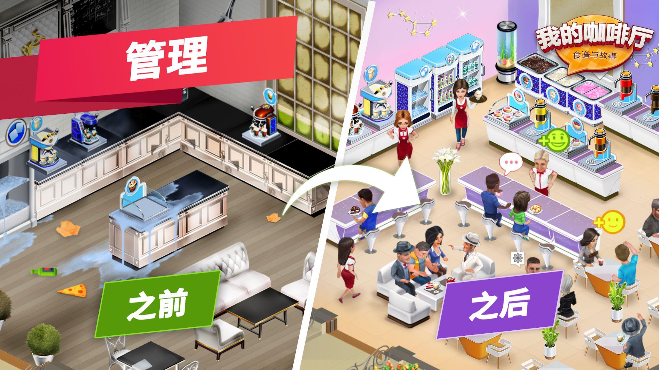 我的咖啡厅 - 世界餐厅游戏 游戏截图1