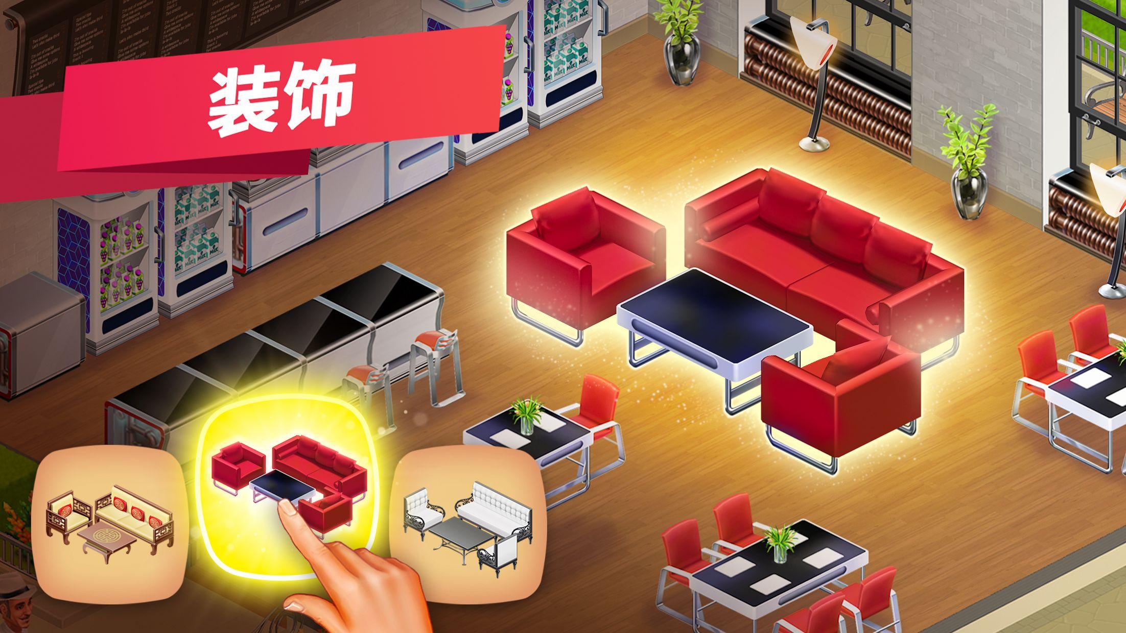 我的咖啡厅 - 世界餐厅游戏 游戏截图2