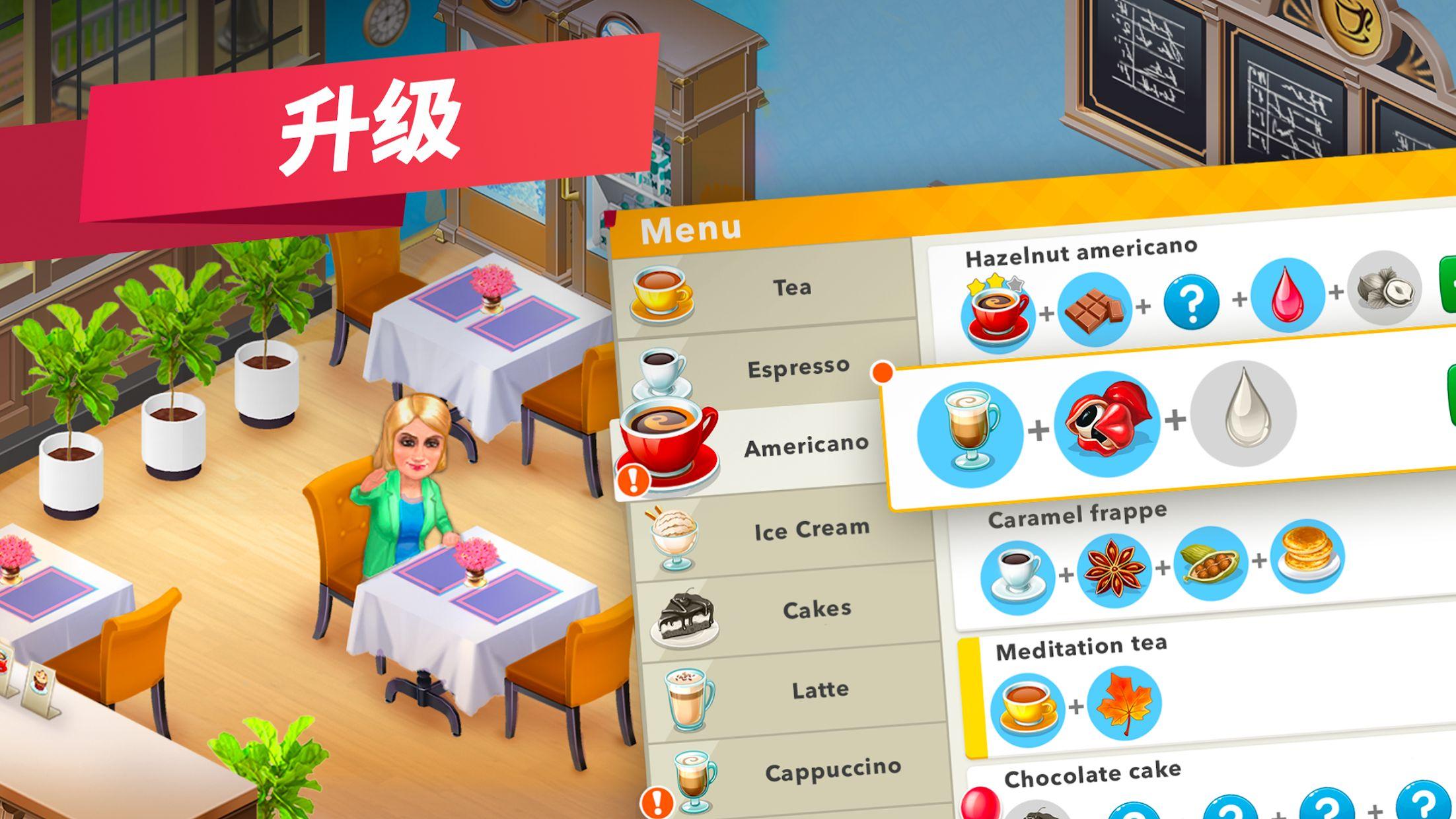 我的咖啡厅 - 世界餐厅游戏 游戏截图4