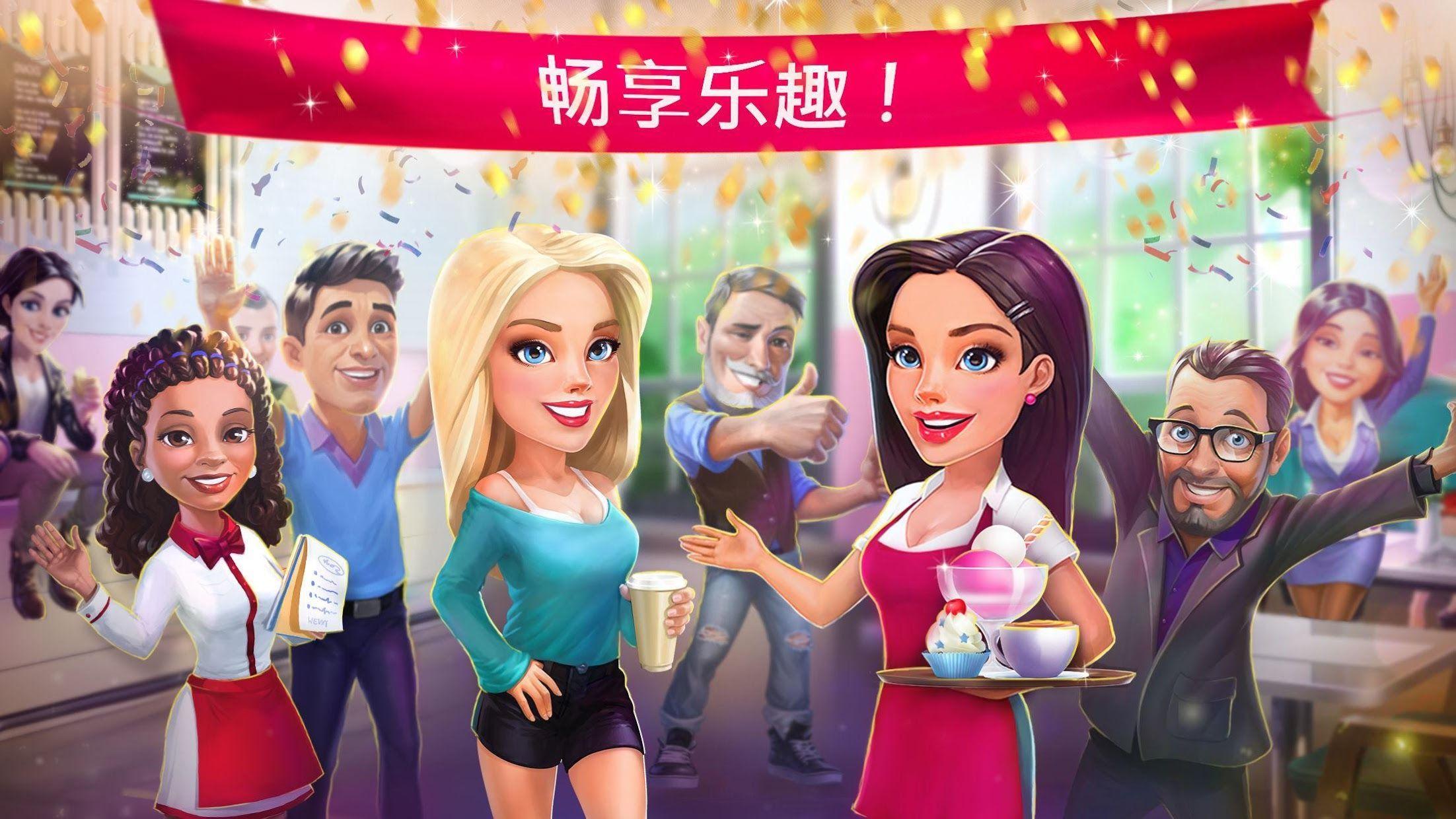 我的咖啡厅 - 世界餐厅游戏 游戏截图5