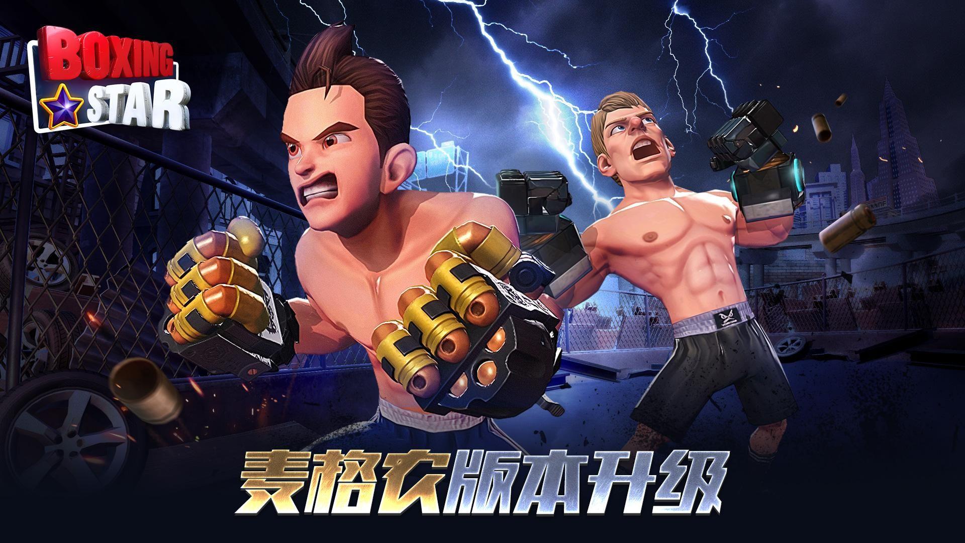 拳击之星 Boxing Star 游戏截图1