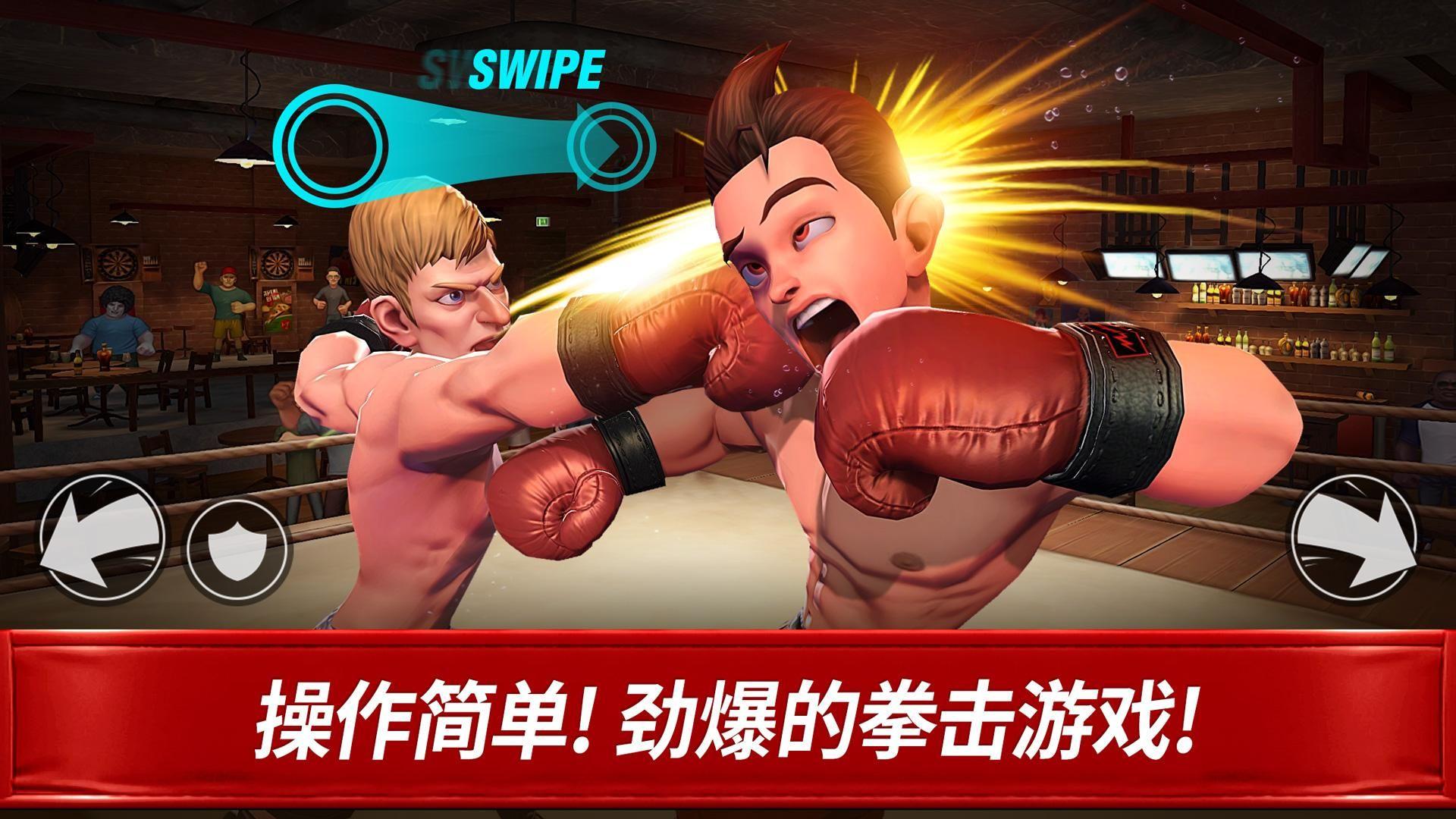 拳击之星 Boxing Star 游戏截图3