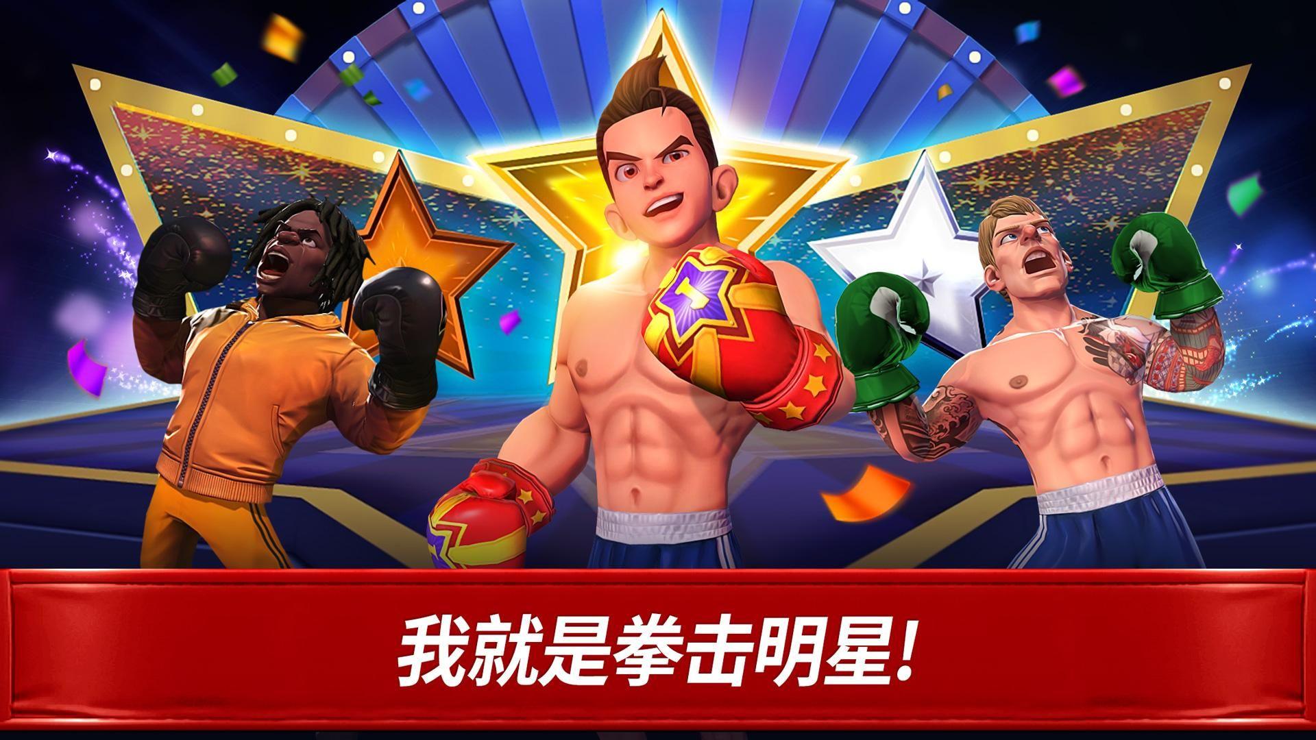 拳击之星 Boxing Star 游戏截图4