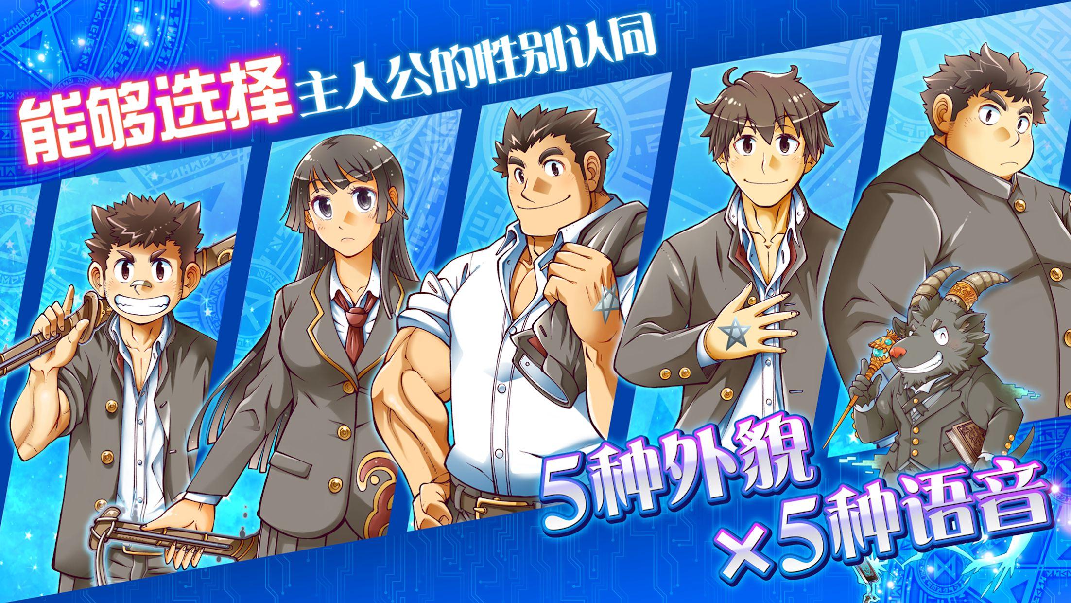 东京放学后召唤师 游戏截图2