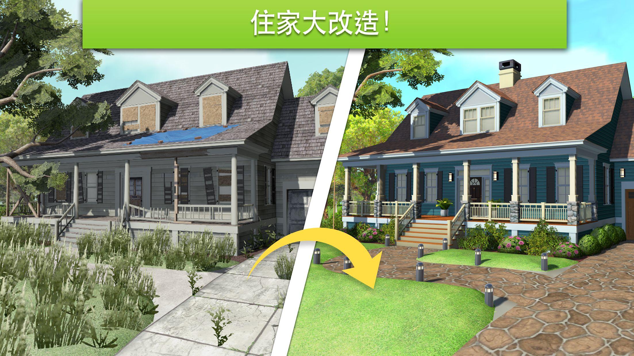 家居设计 改造王 游戏截图2
