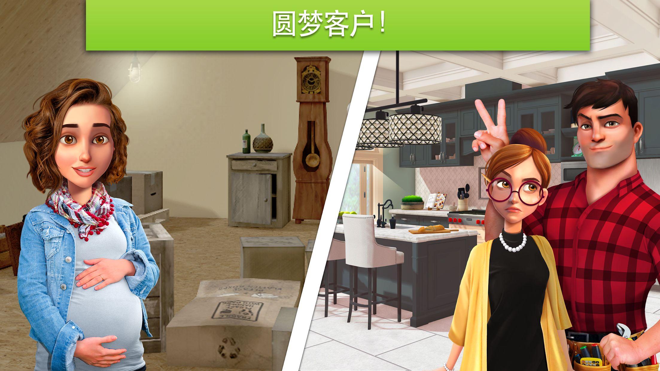 家居设计 改造王 游戏截图4