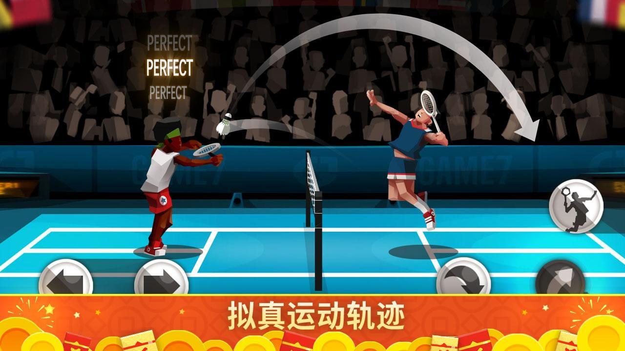 羽毛球高高手(国际服) 游戏截图1