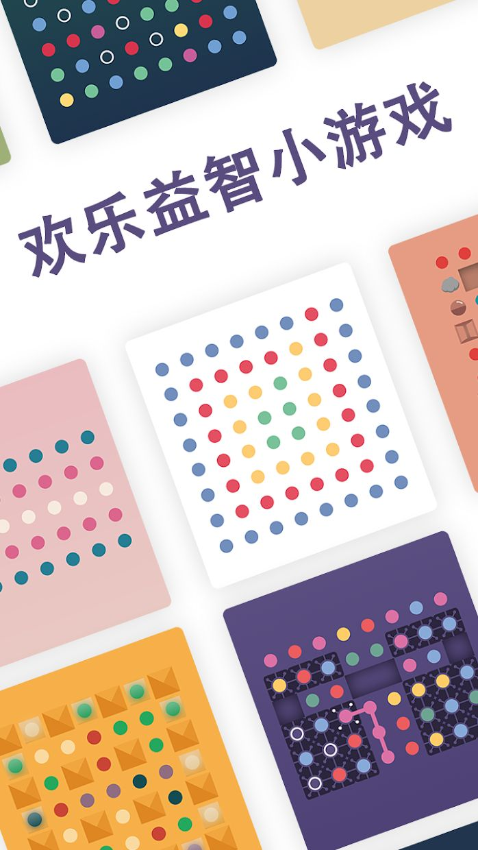 Two Dots 游戏截图2