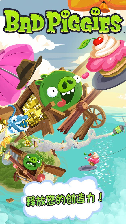 Bad Piggies HD 游戏截图1