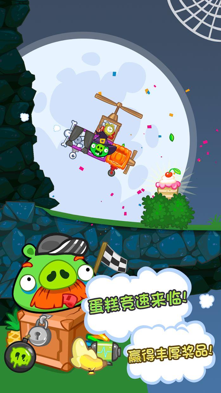 Bad Piggies HD 游戏截图2