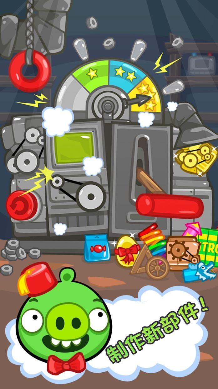 Bad Piggies HD 游戏截图3