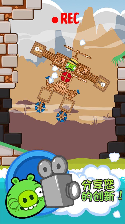 Bad Piggies HD 游戏截图5
