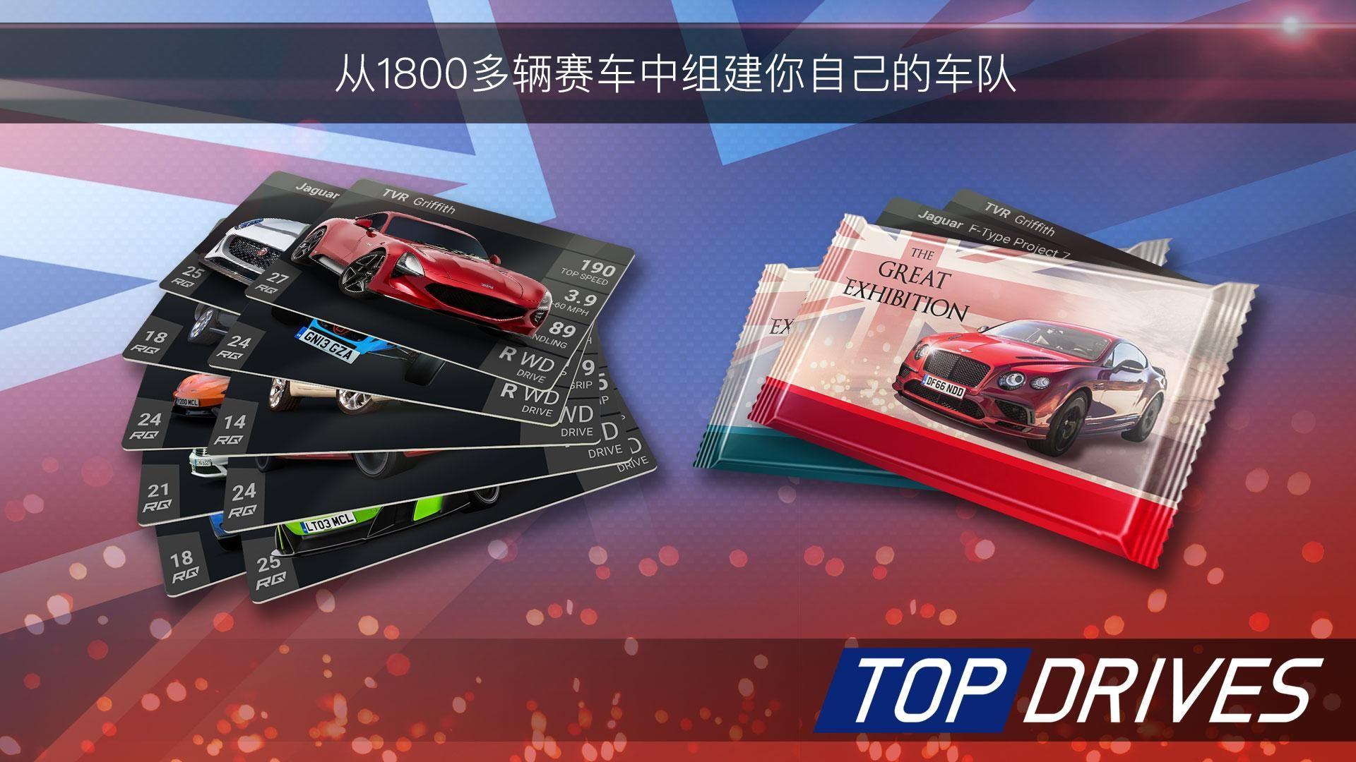 Top Drives–汽车卡牌赛车游戏 游戏截图2