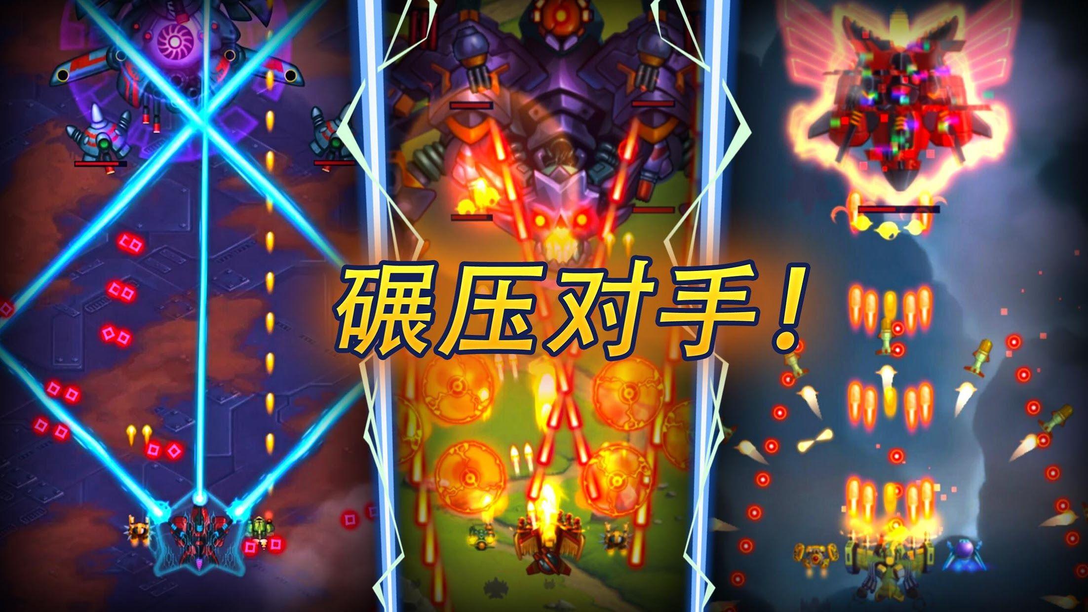 HAWK – Force of an Arcade Shooter. Shoot 'em up 游戏截图1