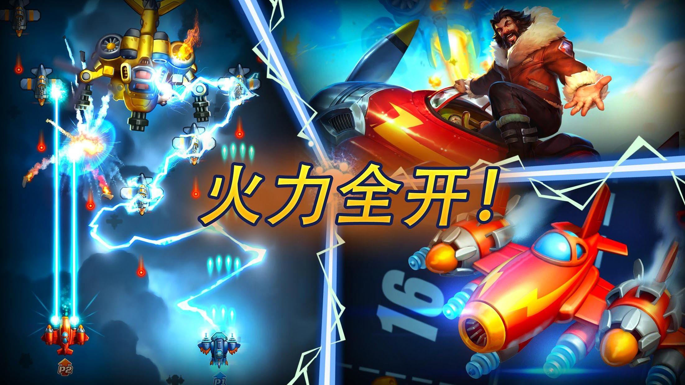HAWK – Force of an Arcade Shooter. Shoot 'em up 游戏截图2