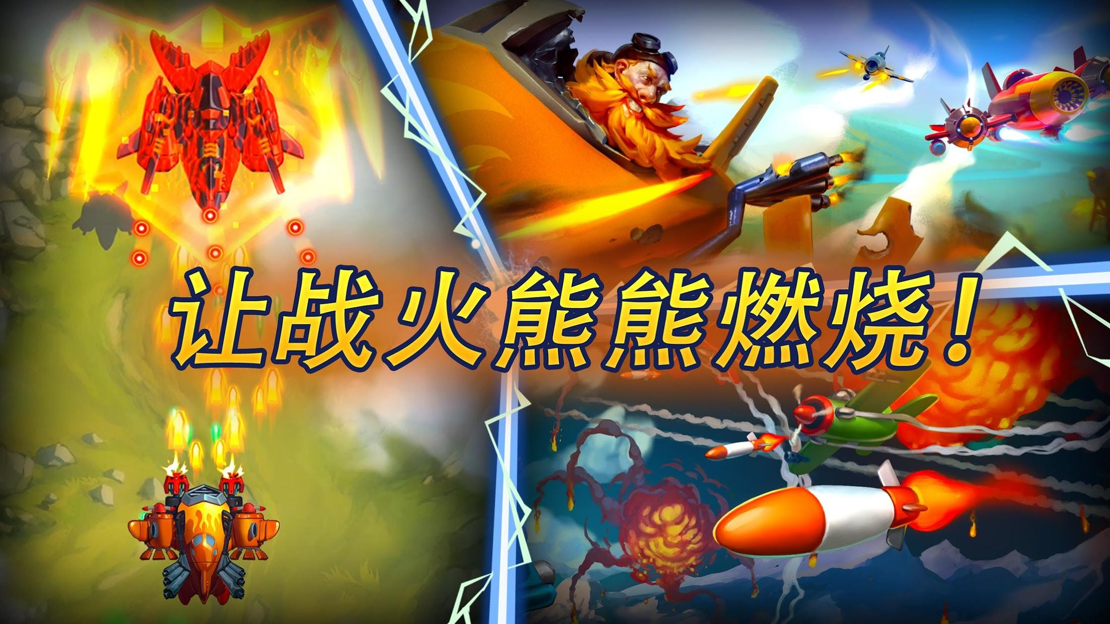 HAWK – Force of an Arcade Shooter. Shoot 'em up 游戏截图5