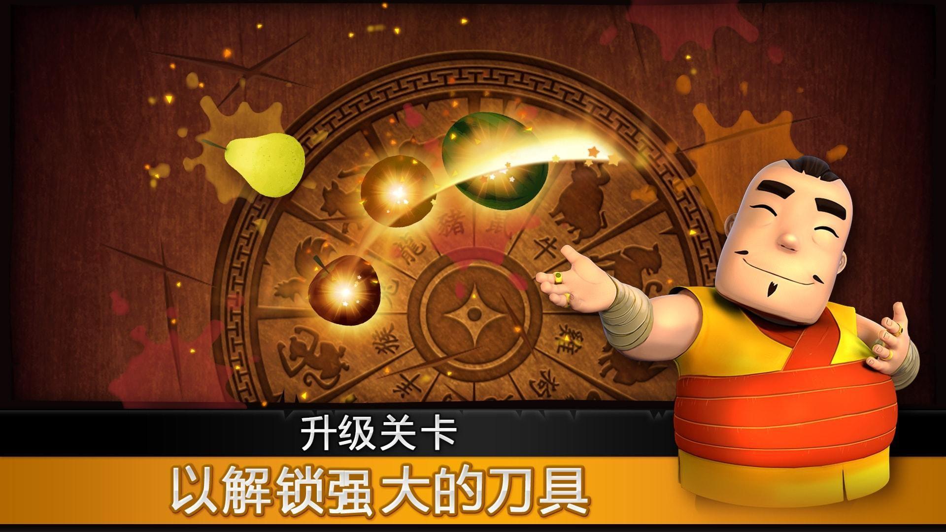 水果忍者® - 爽快切水果 游戏截图2