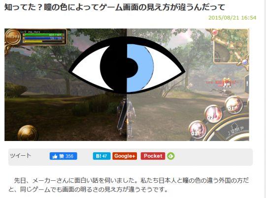 意外的游戏小常识:眼睛颜色不同,玩游戏的效果会不一样 图片2