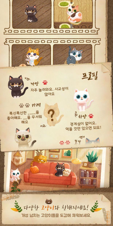 猫和秘密之森 游戏截图5