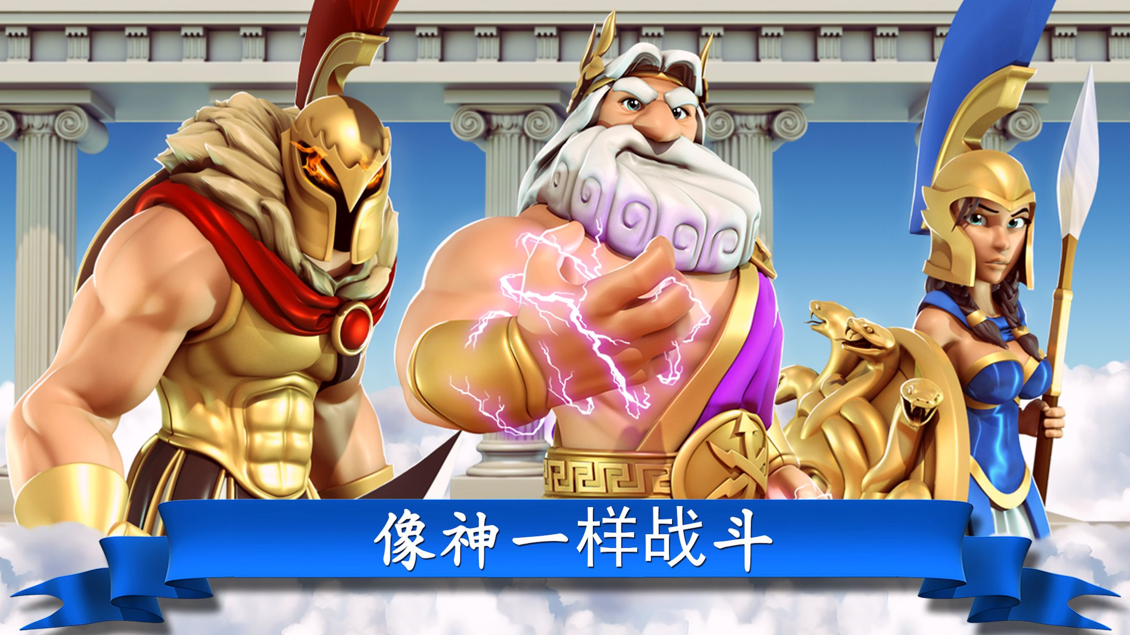 奥林匹斯众神 (Gods of Olympus) 游戏截图1