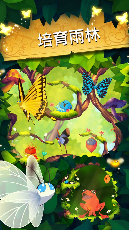 彩翼:蝴蝶保护区 游戏截图2