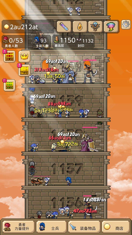 勇者之塔 游戏截图3