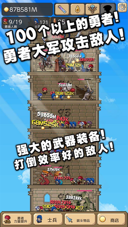 勇者之塔 游戏截图5