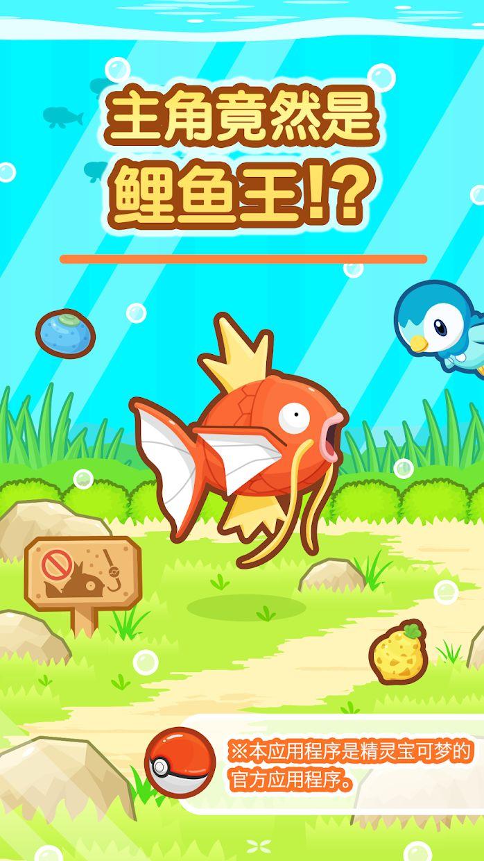 跳跃吧!鲤鱼王 游戏截图1