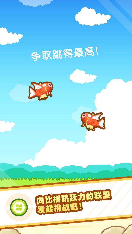 跳跃吧!鲤鱼王 游戏截图3
